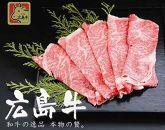 【12月お届け】すき焼き極薄スライス「広島和牛A4ロース肉」300g すき焼き しゃぶしゃぶ