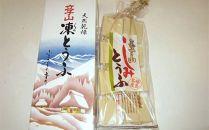 ♪福島名産♪ 凍豆腐 6連3袋入り