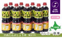 【ギフト用】日高こんぶしょうゆ 塩分13%