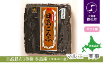 【ギフト用】日高昆布1等検 冬島産(マルエー金)