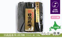 【ギフト用】日高昆布特上浜1等検(マルエー金)1.2kg