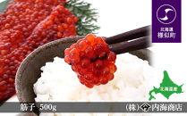 筋子(500g)
