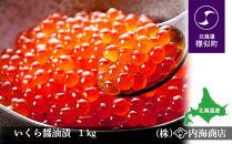 いくら醤油漬(1kg)