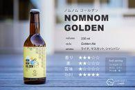 【アメリカンスタイルのクラフトビール】NOMNOMGOLDEN4本セット