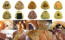 [全5回お届けの毎月頒布会]玄米おむすびと玄米パンの20個セット×5回