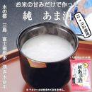 【定期便】水の都三島 砂糖不使用お米と米麹でつくったあまざけ55g×48食伊豆フィルメンテ定期便12か月連続お届け