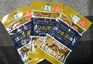 秋田県産 燻りガッコのビール漬け スライス100g入り3枚セット