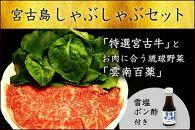 ★受付停止★高級宮古牛しゃぶしゃぶ用800g&お肉に合う琉球野菜雲南百薬のセット