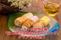 【グランプリ受賞】おきなわコルネセット10本セット