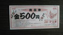 ブリオ 商品券(豚肉専門店)9,000円分