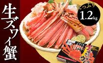 カット済生ズワイ蟹1.2kg
