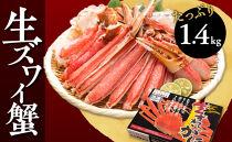 カット済生ズワイ蟹1.4kg