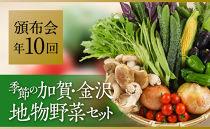 【全10回】季節の加賀野菜・金沢地物野菜セット頒布会(毎月1回)