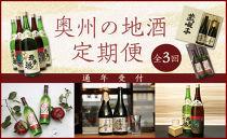 【奥州市定期便】奥州の地酒定期便(3回コース)