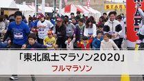 「東北風土マラソン2020」フルマラソンご招待