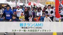 【親子ラン(AM)】「東北風土マラソン2020」スターター権+大会記念グッズセット