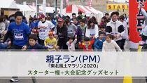 【親子ラン(PM)】「東北風土マラソン2020」スターター権+大会記念グッズセット
