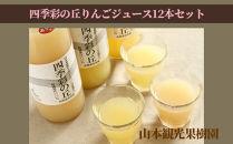 四季彩の丘りんごジュース12本セット【山本観光果樹園】