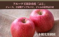 フルーツ王国余市産「ふじ」とジュース、自家製アップルパイ、ジャムの豪華詰合せ【山本観光果樹園】