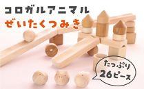 【九州産木材使用】コロガルアニマル贅沢つみき【転がし遊び・積み木遊び・ごっこ遊び】