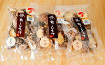 原木乾しいたけ袋詰め2種3袋セット