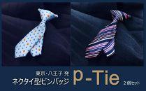 シルク100%のミニネクタイ「p-Tie」2柄セット(ブルー系)