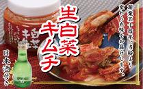 生白菜キムチ土佐しらぎく(清酒)付き