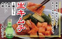 生キムチ3種セット土佐しらぎく(清酒)付き<高知市共通返礼品>