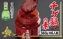 チゲ鍋の素 土佐しらぎく(清酒)付き<高知市共通返礼品>