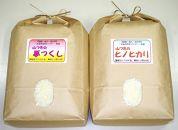 【数量限定】福吉産のお米・2品種セット