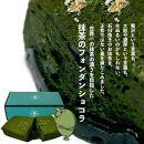 世界一の抹茶の濃さを目指したフォンダンショコラ(2本)