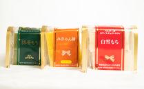 愛媛県産もち米100%手作りお餅スイーツCセット