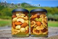 ナッツの蜂蜜漬2種セット【峠の恵】【峠の実】 熊野古道 峠の蜂蜜×ナッツ
