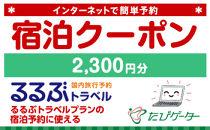 京都市るるぶトラベルプランに使えるふるさと納税宿泊クーポン2,300点分