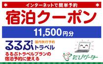 京都市るるぶトラベルプランに使えるふるさと納税宿泊クーポン11,500円分