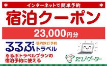 京都市るるぶトラベルプランに使えるふるさと納税宿泊クーポン23,000点分