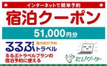 箱根町るるぶトラベルプランに使えるふるさと納税宿泊クーポン51,000円分
