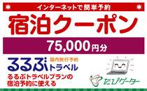 箱根町るるぶトラベルプランに使えるふるさと納税宿泊クーポン75,000点分