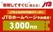 【上富田町】JTBふるぽWEB旅行クーポン(3,000円分)