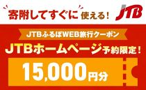 【高知市】JTBふるぽWEB旅行クーポン(15,000円分)