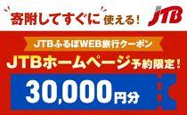 【上富田町】JTBふるぽWEB旅行クーポン(30,000円分)