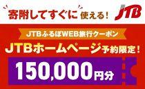 【小豆島町】JTBふるぽWEB旅行クーポン(150,000円分)