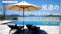 尾道のリゾートホテルに泊まる!過ごし方が選べる尾道体験ツアー(2名様分)
