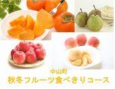 【2020年度産先行受付】中山町産 秋冬フルーツ食べきりコース