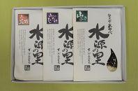 【奥京都あやべ】山ぶき3点セット