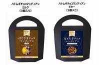 【小山産はとむぎ粉配合】ノンシュガーチョコ・ミルクチョコセット