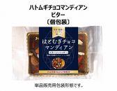 【小山産はとむぎ粉配合】ノンシュガーチョコレート 6個