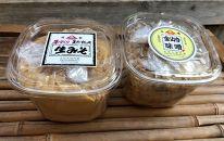 紀州湯浅より昔ながらの製法にこだわった手作り天然熟成生みそ