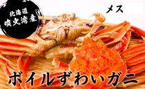 ★受付終了★【北海道・噴火湾産】ボイル・ずわいガニ(メス7~8杯)