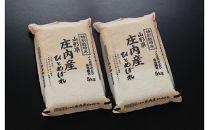 令和元年産 庄内米 特別栽培米ひとめぼれ 10kgJM<JA庄内みどり>